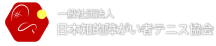 一般社団法人日本知的障がい者テニス協会